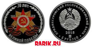 Памятная монета Приднестровья 70 лет Великой Победы (Ag 2015)