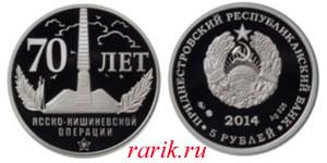 Памятная монета Приднестровья 70 лет Ясско-Кишинёвской операции (Ag 2014)