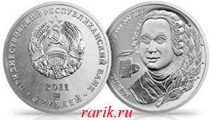 Памятная монета Приднестровья М.В.Ломоносов - 300 лет (Ag 2011)