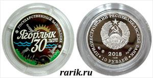 Памятная монета ПМР 30 лет государственному заповеднику Ягорлык 10 рублей серебро