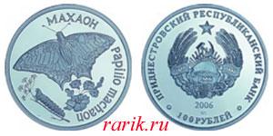 Памятная монета Бабочка Махаон Papilio Machaon, 2006