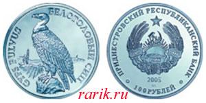 Памятная монета Белоголовый сип Gyps Fulvus, 2005