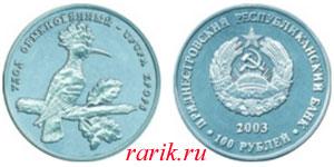 Памятная монета Удод обыкновенный Upupa Epops, 2003