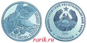 Памятная монета Жук-олень Lukanus Cervus, 2006