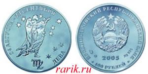 Памятная монета Знаки Зодиака: Дева, 2005