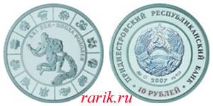 Памятная монета Знаки Зодиака: Эпоха Водолея, Ag 2007
