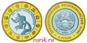 Памятная монета Знаки Зодиака: Эпоха Водолея (позолота) 2007