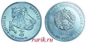 Памятная монета Знаки Зодиака: Козерог, 2005