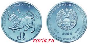 Памятная монета Знаки Зодиака: Лев, 2005