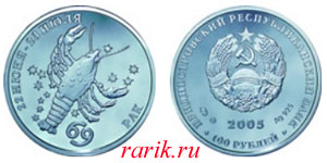 Памятная монета Знаки Зодиака: Рак, 2005