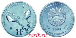 Памятная монета Знаки Зодиака: Рыбы, 2005