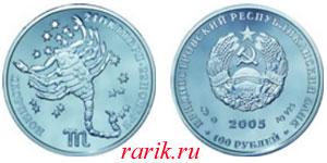 Памятная монета Знаки Зодиака: Скорпион, 2005