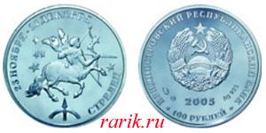 Памятная монета Знаки Зодиака: Стрелец, 2005