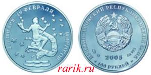 Памятная монета Знаки Зодиака: Водолей, 2005