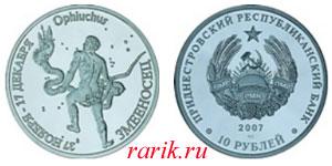 Памятная монета Знаки Зодиака: Змееносец, 2007