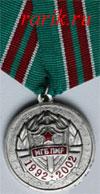Медаль «10 лет Министерству государственной безопасности ПМР»: описание - Государственные награды Приднестровья
