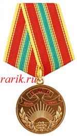 Медаль «10 лет ПМР»: описание - Государственные награды Приднестровья