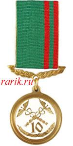 Медаль «10 лет таможенным органам ПМР»: описание - Государственные награды Приднестровья