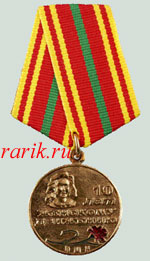 Медаль «10 лет женскому движению ПМР»: описание - Государственные награды Приднестровья