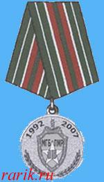 Медаль «15 лет МГБ ПМР»: описание - Государственные награды Приднестровья