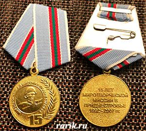 Медаль «15 лет миротворческой миссии в Приднестровье»: описание - Государственные награды Приднестровья