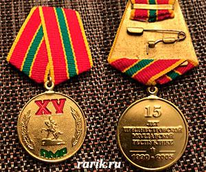 Медаль «15 лет ПМР»: описание - Государственные награды Приднестровья