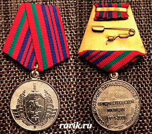 Медаль «15 лет Приднестровской милиции»: описание - Государственные награды Приднестровья