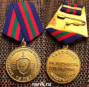 Медаль «15 лет Службе безопасности Президента ПМР»: описание - Государственные награды Приднестровья