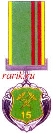 Медаль «15 лет таможенным органам ПМР»: описание - Государственные награды Приднестровья