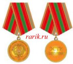 Медаль «20 лет ОСТК»: описание - Государственные награды Приднестровья