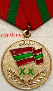 Медаль «20 лет ПМР»: описание - Государственные награды Приднестровья