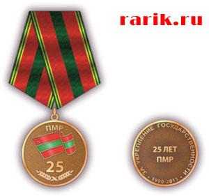 Медаль «25 лет ПМР»: описание - Государственные награды Приднестровья