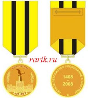 Медаль «600 лет города Бендеры»: описание - Государственные награды Приднестровья