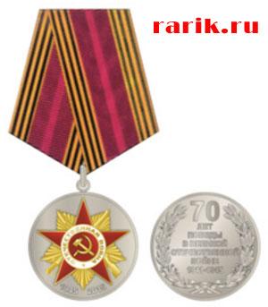 Медаль «70 лет Победы в Великой Отечественной войне 1941—1945 гг.»: описание - Государственные награды Приднестровья