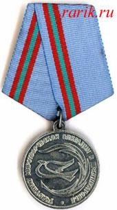 Медаль «Участнику миротворческой операции в Приднестровье»: описание - Государственные награды ПМР