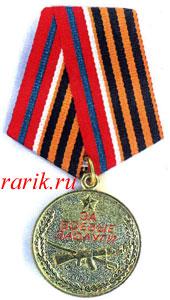 Медаль «За боевые заслуги»: описание - Государственные награды ПМР