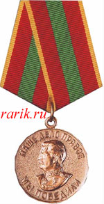 Медаль «За доблестный труд в Великой Отечественной войне 1941—1945 гг.»: описание - Государственные награды Приднестровья