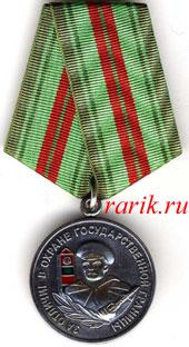 Медаль «За отличие в охране государственной границы»: описание - Государственные награды ПМР
