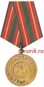 Медаль «За отличие в труде»: описание - Государственные награды ПМР