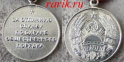 Медаль «За отличную службу по охране общественного порядка»: описание - Государственные награды ПМР