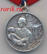Медаль «За отвагу на пожаре»: описание - Государственные награды Приднестровья