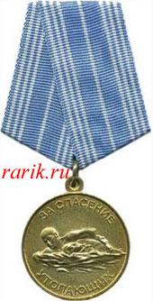 Медаль «За спасение утопающих»: описание - Государственные награды Приднестровья