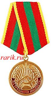 Медаль «За трудовую доблесть»: описание - Государственные награды ПМР