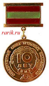 Нагрудный знак «10 лет ОСТК»: описание - Государственные награды Приднестровья