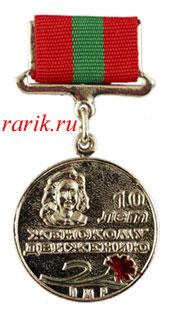 Нагрудный знак «10 лет женскому движению ПМР»: описание - Государственные награды Приднестровья