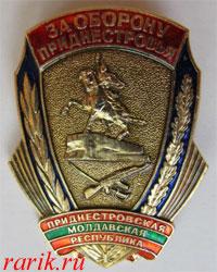Нагрудный знак «За оборону Приднестровья»: описание - Государственные награды Приднестровья
