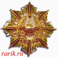 Орден Дружбы: описание - Государственные награды Приднестровья