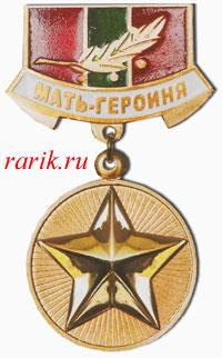 Орден «Мать-героиня»: описание - Государственные награды Приднестровья