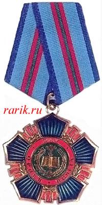 Орден Почёта: описание - Государственные награды Приднестровья