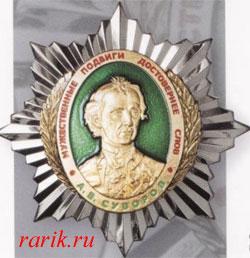 Орден Суворова I и II степени: описание - Государственные награды Приднестровья